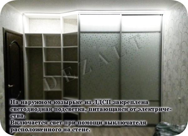 Светодиодная подсветка в козырьке шкафа-купе